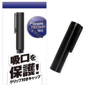 エレコム ET-PTPCAPBK プルームテック 【 Ploom TECH 】 プラス キャップ ブラック  (ETPTPCAPBK)|dentarou