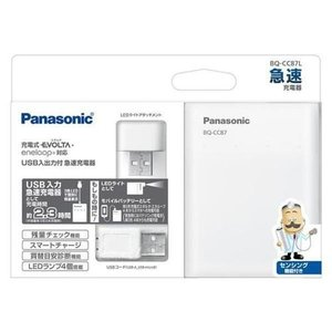 【納期目安:約10営業日】パナソニック BQ-CC87L USB入出力付 急速充電器 (BQCC87L)|dentarou