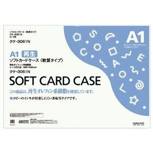<title>ds-2234531 まとめ コクヨ ソフトカードケース 祝日 軟質 A1クケ-3061N 1枚 ×10セット ds2234531</title>