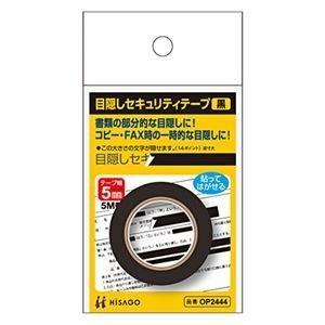 ds-2235994 まとめ ランキングTOP10 ヒサゴ 目隠しテープ 5mm巾 5m ×30セット 1個 ラッピング無料 黒OP2444 ds2235994