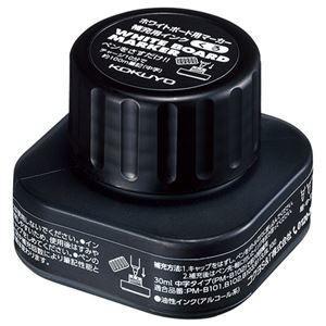 開催中 ds-2236008 まとめ コクヨホワイトボードマーカー補充用インク 黒 1本 ×30セット PMR-B10D ds2236008 宅配便送料無料