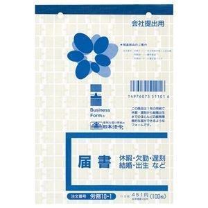 信頼 ds-2238653 まとめ 日本法令 届書 B6 超歓迎された ×30セット 100枚労務10-1 1冊 ds2238653