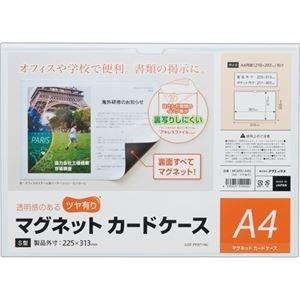 ds-2241411 まとめ 訳あり商品 マグエックス マグネットカードケースツヤ有り A4 MCARD-A4G 卸売り 1枚 ×30セット ds2241411