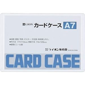 <title>大決算セール ds-2245914 まとめ ライオン事務器 カードケース 硬質タイプA7 PVC 1枚 ×300セット ds2245914</title>