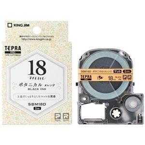 <title>ds-2227475 まとめ キングジム テプラ PROテープカートリッジ マットラベル 定番スタイル 模様 18mm ボタニカル オレンジ 黒文字 SBM18D 1個 ×10セット</title>