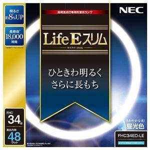 ds-2231587 まとめ NEC 高周波点灯専用蛍光ランプLifeEスリム 34形 ×10セット 迅速な対応で商品をお届け致します ds2231587 1個 昼光色 今だけスーパーセール限定 FHC34ED-LE
