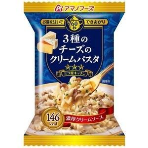 ds-2202493 アマノフーズ 三ツ星キッチン 3種のチーズのクリームパスタ 29g×4個 (ds2202493)|dentarou