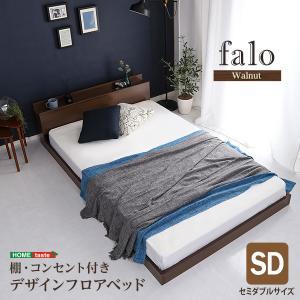 <title>ホームテイスト MOD-SD-WAL-TU デザインフロアベッド SDサイズ Falo-ファロ- 新品 送料無料 MODSDWALTU</title>