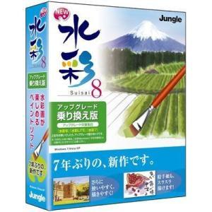 【納期目安:1週間】ジャングル JUCW-3853 「水彩8 アップグレード版 (JUCW3853)」