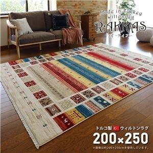 <title>ds-2271321 トルコ製 ラグマット 保証 絨毯 約200×250cm 長方形 折りたたみ可 RAKKAS ヴィフ 〔リビング ダイニング〕</title>