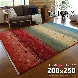 <title>ds-2271326 トルコ製 ラグマット 絨毯 約200×250cm 長方形 折りたたみ可 RAKKAS トワル 再再販 〔リビング ダイニング〕</title>