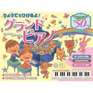 コスミック出版 COS09659 りょうてでひけるよ グランドピアノ dentarou