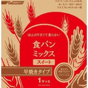 パナソニック SD-MIX35A 「食パンスイート早焼きコース用パンミックス 1斤分×5」|dentarou