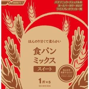 パナソニック SD-MIX30A 「食パンミックススイート  1斤分×5」|dentarou