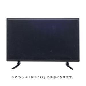 東谷(あづまや) DIS-550 ディスプレイTV 50インチ(展示用サンプル商品電源入りません) (DIS550) dentarou