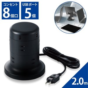 エレコム ECT-0620BK 電源タップ 8個口 雷サージ トラッキング防止 ほこり防止 USBポート付き タワー型 2m ブラック|dentarou