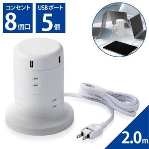 エレコム ECT-0620WH 電源タップ 8個口 雷サージ トラッキング防止 ほこり防止 USBポート付き タワー型 2m ホワイト|dentarou