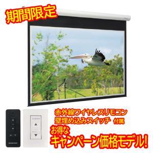 キクチ GEA-C120HDW 【Grandview電動スクリーン期間限定キャンペーンモデル】フルハイビジョンサイズ(16:9)電動タイプスクリーン dentarou