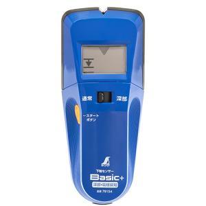 シンワ測定 79154 下地センサーBasic+ 深部・電線探知 dentarou
