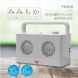 ティーズネットワーク TSP-M29 テレビ用ワイヤレススピーカー みみちか (TSPM29)|dentarou