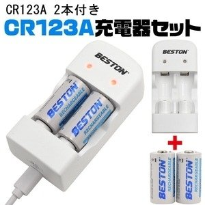 ds-2401409 【2個セット】CR123A充電池 2個付き! CR123A USB充電器セット (ds2401409)|dentarou