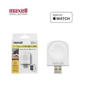 【納期目安:1週間】マクセル WP-ADAW40 Apple Watch充電アダプター「Air Voltage(エアボルテージ)」(ホワイト) (WPADAW40)|dentarou