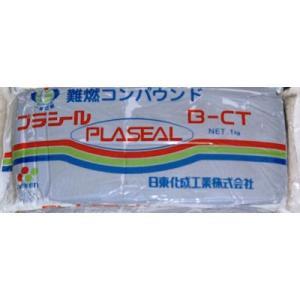 日東化成工業 75000030 プラシール B-CT(1Kg)ダークグレー
