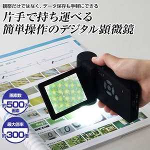 <title>スリーアールソリューション 3R-MSV201 高品質 片手で持ち運べる 携帯式デジタル顕微鏡 3RMSV201</title>