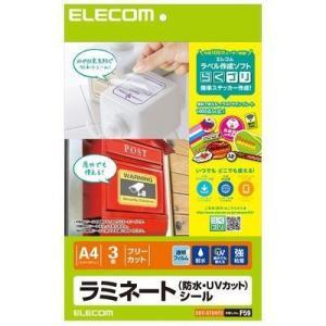 エレコム EDT-STUVF3 ラミネートシール...の商品画像