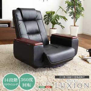 ホームテイスト SH-06-LXN レザー肘付き回転座椅子 14段階リクライニング 天然木肘掛け|Luxion-ラクシオン- (ブラック)|dentarou