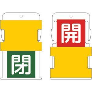アイマーク AIST5 IM スライド表示タグ 開閉 (開 - 赤地に白 / 閉 - 緑字に白)|dentarou