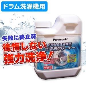 ドラム式洗濯槽クリーナー N-W2 パナソニック/即納|dentendo
