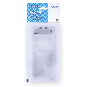 AQUA 洗濯機用 糸くずフィルター LINT-50|dentendo
