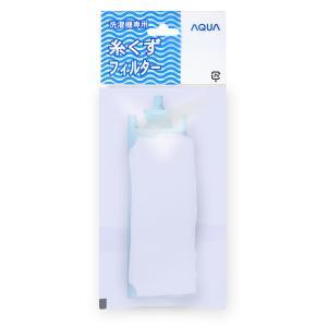 AQUA 洗濯機 糸くずフィルター抗菌 LINT-51(G)|dentendo