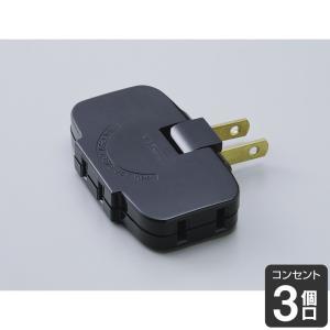 ELPA EDLPコーナータップ 三ツ口コンセ...の関連商品1