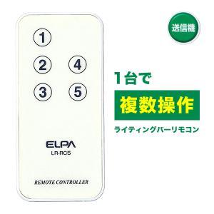ライティングバー リモコン[送信機] LR-RC5/ELPA|dentendo