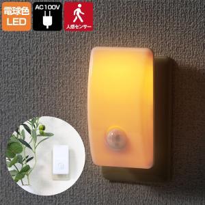 暗闇で人に反応し自動点灯!電球色 [人感&明暗センサー]フラットLEDナイトライト[アンバー] PM-L230 (AM) フットライト (足元灯) /ELPA|dentendo