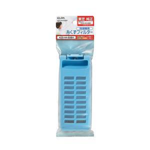 [東芝洗濯機用]糸くずフィルター 420-44-698H/洗濯機のごみ取りネット TOSHIBA 交換用糸くずネット リントフィルター /ELPA|dentendo