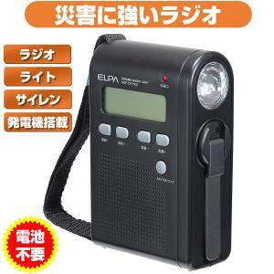 AM/FMラジオ ダイナモラジオライト LED懐中電灯 多機能防災ラジオ 手回し充電 DOP-DY269/エルパ [ELPA] 朝日電器/送料無料|dentendo|02