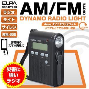 AM/FMラジオ ダイナモラジオライト LED懐中電灯 多機能防災ラジオ 手回し充電 DOP-DY269/エルパ [ELPA] 朝日電器/送料無料|dentendo|03