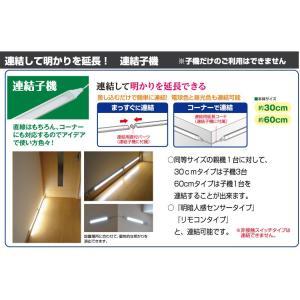 LED多目的灯 増設用 連結子機 60cm 電球色相当 スリム&フラット ALT-J1060(L)/ELPA 朝日電器 dentendo 04