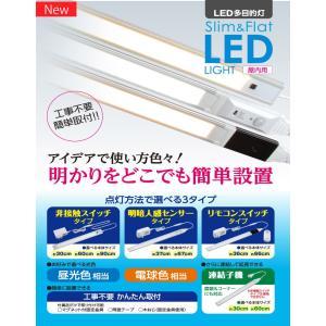 LED多目的灯 増設用 連結子機 60cm 電球色相当 スリム&フラット ALT-J1060(L)/ELPA 朝日電器 dentendo 06