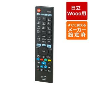 テレビリモコン ヒタチ Wooo ウー メーカー設定済みですぐに使える TV リモコン  RC-TV009HI/即納