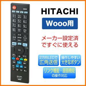 テレビリモコン ヒタチ Wooo ウー メーカー設定済みですぐに使える TV リモコン RC-TV009HI dentendo 02