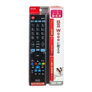 テレビリモコン ヒタチ Wooo ウー メーカー設定済みですぐに使える TV リモコン RC-TV009HI dentendo 03