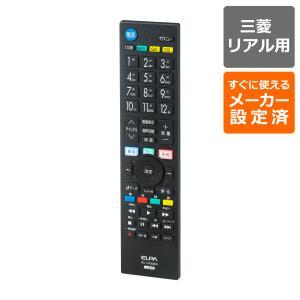 テレビリモコン 三菱 リアル RC-TV009MI
