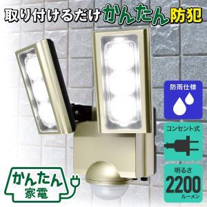 ●センサーが人や車の動きを検知して自動点灯 ●屋外に設置できる防水仕様(IP45 防噴流形) ●セン...