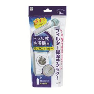 ドラム式洗濯機用毛ごみフィルター 10枚入 KL-068 /小久保工業所|dentendo