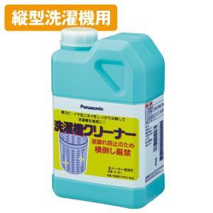 パナソニック 洗濯槽クリーナー N-W1 /即納