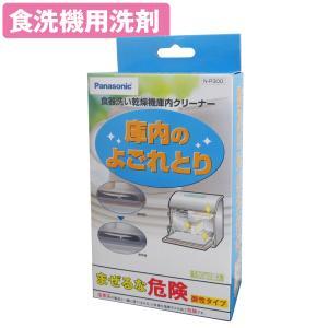 パナソニック 食器洗い乾燥機 食洗機 クリーナー N-P300 Panasonic